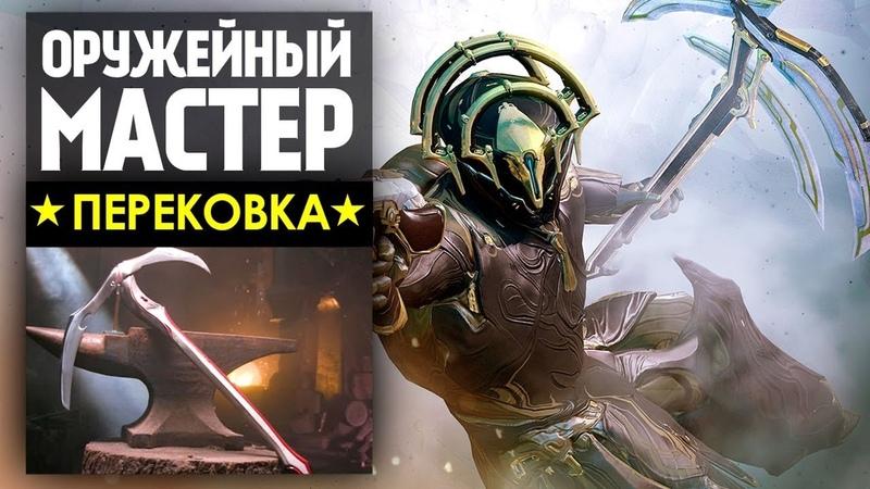 Оружейный Мастер: Перековка - Коса Ненависть из Warframe - Man At Arms: Reforged на русском!