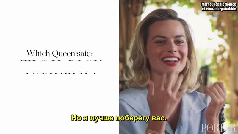 Марго Робби играет в викторину о королевах с «Net-A-Porter» (Русские субтитры)