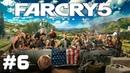 Far Cry 5 Прохождение Часть 6 Грейс в огне Путь героя