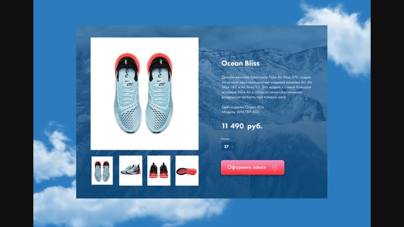 Landing page Nike Air 270