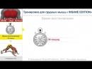 Тринировка для грудных мышц bakytzhankashym.360