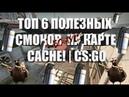 ТОП 6 ПОЛЕЗНЫХ СМОКОВ БОНУС НА КАРТЕ CACHE! | CS:GO