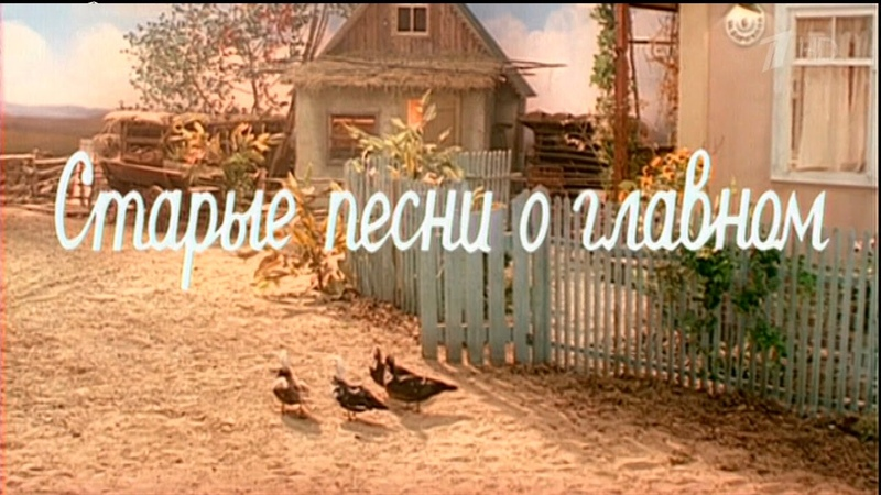 Старые песни о главном 1 1995, , Музыкальный фильм, HDTV