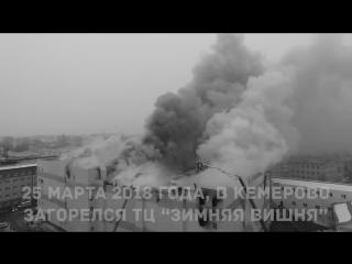 Катастрофа в Кемерово - ТРЦ Зимняя Вишня (25.03.2018)