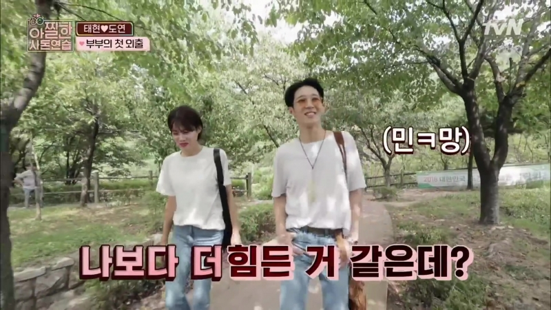 In Laws in Practice 만장 일치 장도연♡남태현 커플이 된 이유؟ 181012 EP 2
