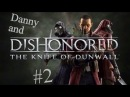 DIshonored The Knife of Dunwall 2 Подменяем документы подставляем извращенца Тимша