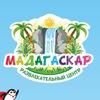 Развлекательный центр «Мадагаскар» | Курск