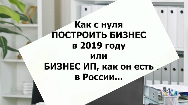 Бизнес в России часть 2 Секреты работы с поставщиками и базами