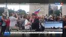 Новости на Россия 24 • Вашингтон, Нью-Йорк и Буэнос-Айрес: акция Бессмертный полк шествует по миру