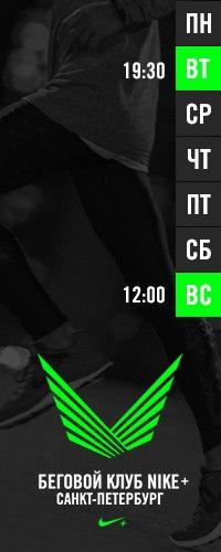 Беговой клуб Nike+  Санкт-Петербург