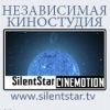 Киностудия SilentStar Cinemotion