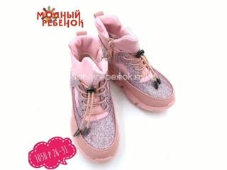 Огромный выбор детской обуви в сети магазинов МОДНЫЙ РЕБЕНОК Новокузнецк