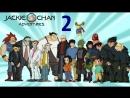 Приключения Джеки Чана 2 сезон 32 серия