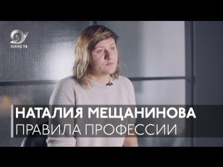 Правила профессии: Наталия Мещанинова о сценарном деле