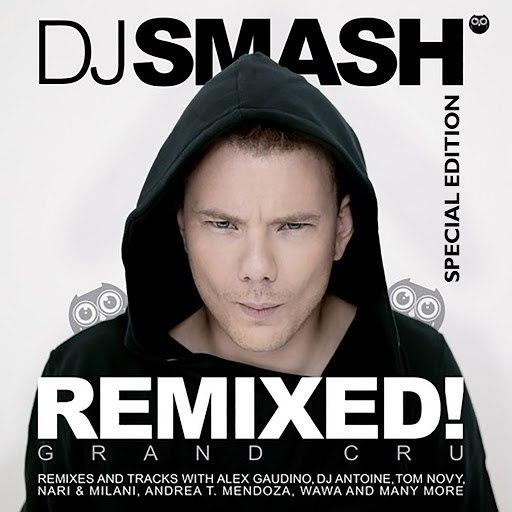 Smash альбом Remixed! Grand Cru (Special Edition)