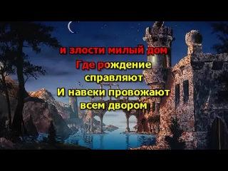 Анжелика Варум - Городок петь караоке онлайн www.karaopa...