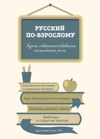 Курсы русского языка для взрослых