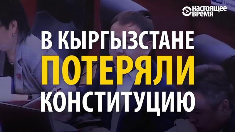 В Кыргызстане пропал подлинник Конституции