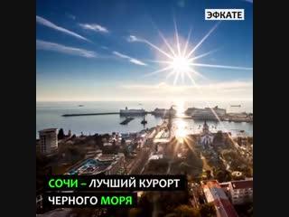 Около 35 достопримечательностей Сочи объединены в маршруте, который начинается от лестницы к форту Александрия и продолжается по