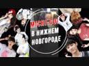 17112018 Michi`GO в Нижнем Новгороде ~ видеоотчет