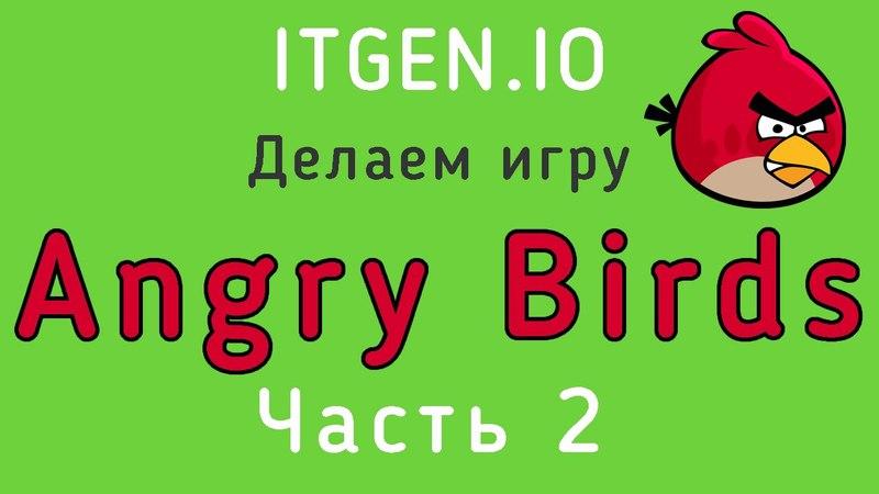 Уроки по Scratch Как сделать игру Angry Birds на Скретч 2 часть