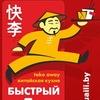 Быстрый Ли - китайская кухня take away