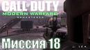 Прохождение Call of Duty: Modern Warfare Remastered. Миссия 18: Все на месте