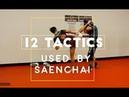 12 тактик Саенчая