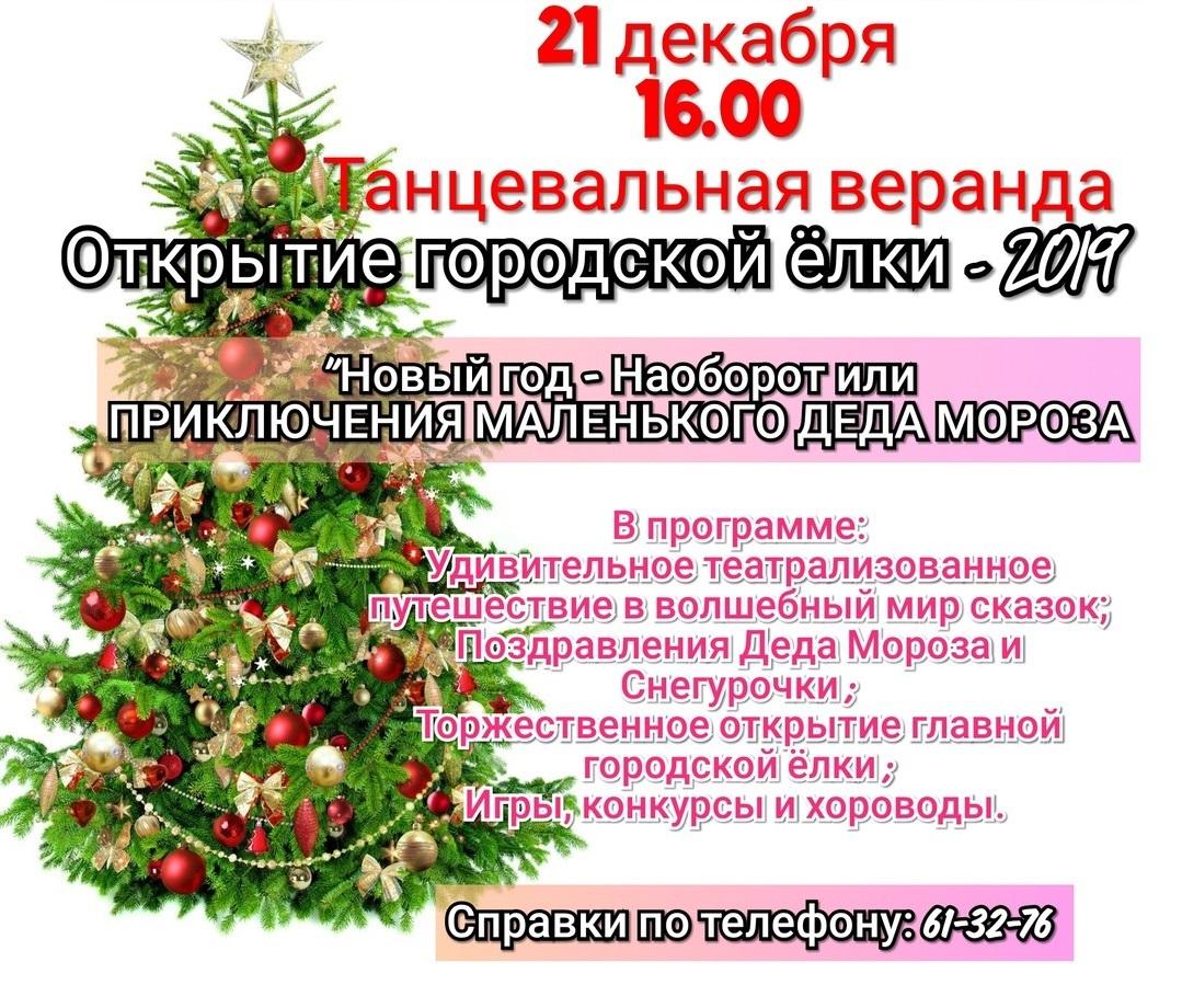 Завтра в Таганроге открытие городской елки