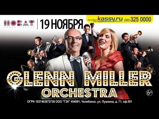 Легенда джаза — Оркестр Гленна Миллера в Новосибирске!