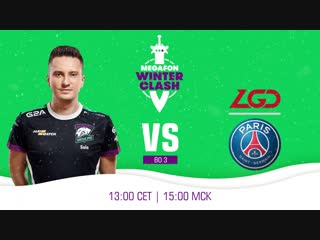 Virtus.pro vs PSG.LGD, bo3. MegaFon Winter Clash