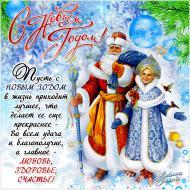 С Новым Годом Поздравления Пожелания