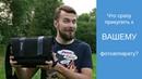 Что сразу прикупить к вашему фотоаппарату?
