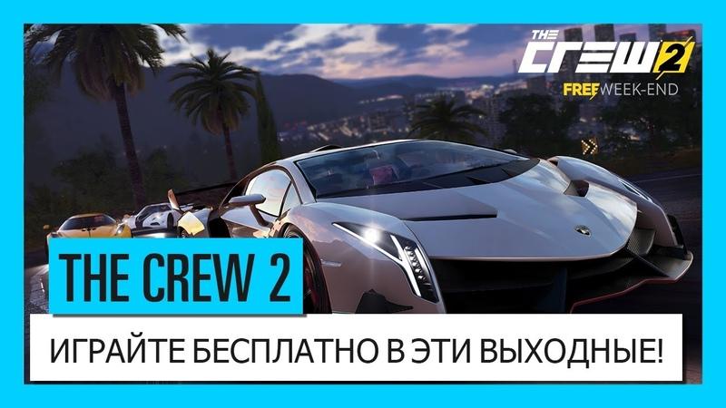 THE CREW 2 Выходные бесплатной игры в декабре трейлер Ubisoft