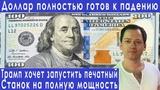 Доллар готов к падению последние новости с биржи прогноз курса доллара евро рубля валюты на май 2019