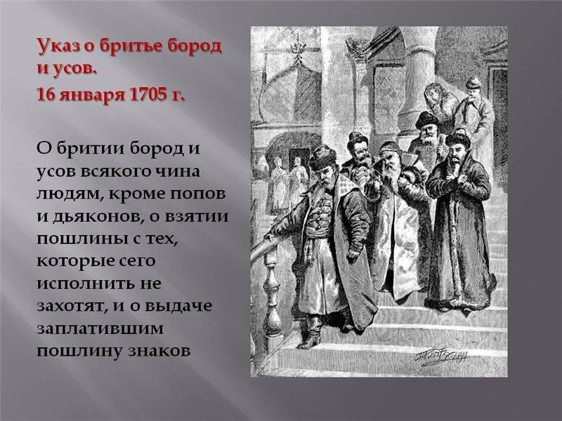 Указ Петра 1 о бритье бород и усов. 16 января 1705 г.