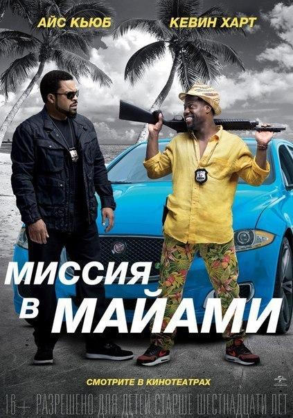 Миссия в Майами (2016)