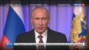 Новости на Россия 24 • Путин поздравил сотрудников Росфинмониторинга с 15-летием создания службы