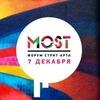 Первый Форум стрит-арта MOST