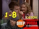 Отличный сериал про ментов,Фильм ОПЕРГРУППА,сезон 1,серии 1-8,русский,криминальный детектив
