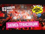 Супердискотека 90-х в Москве (запись трансляции)