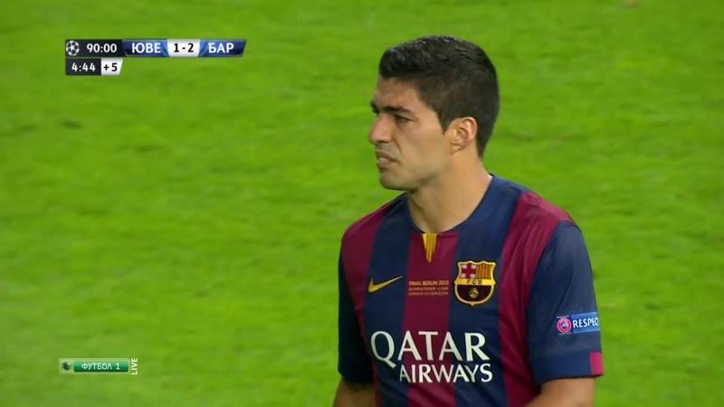 Лига Чемпионов 2014-15 Финал. Ювентус (Италия) - Барселона (Испания)