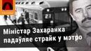 «Мордай у асфальт»: міністар Захаранка падаўляе страйк на менскім мэтро