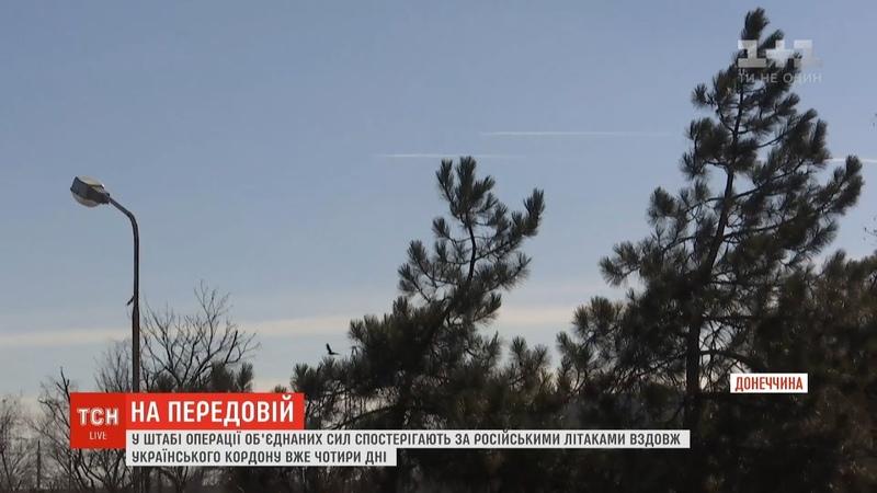 Російські літаки четвертий день нарізають кола вздовж українського кордону