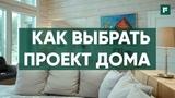 Как создать проект дома. Ответы на частые вопросы от специалистов // FORUMHOUSE