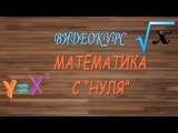Математика с нуля. Урок 130. Тригонометрические неравенства, решаемые с помощью замены