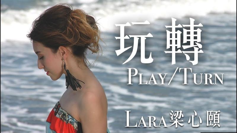 海洋之歌【玩轉 Play/Turn】Lara梁心頤 OFFICIAL官方MV (JV手錶品牌台上市主題曲)