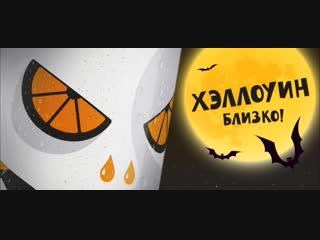 Празднуй Хэллоуин вместе с Fanta!