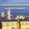 СВАДЕБНЫЙ ФОТОГРАФ ВАЛЕРИЙ МИШИН