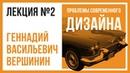 ПРОБЛЕМЫ СОВРЕМЕННОГО ДИЗАЙНА Лекция №2 Геннадий Вершинин